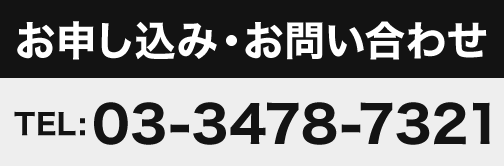 東京店tel